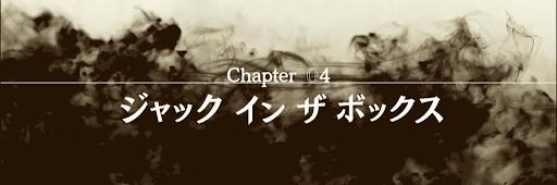 4章「ジャックインザボックス」