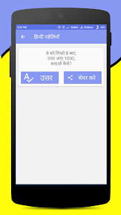 Paheliyan in Hindi with Answers (हिंदी पहेलियाँ) Ekran Görüntüsü