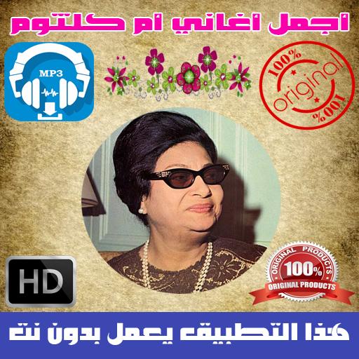 اروع اغاني ام كلثوم بدون نت - Oum Kalthoum app (apk) free download for Android/PC/Windows