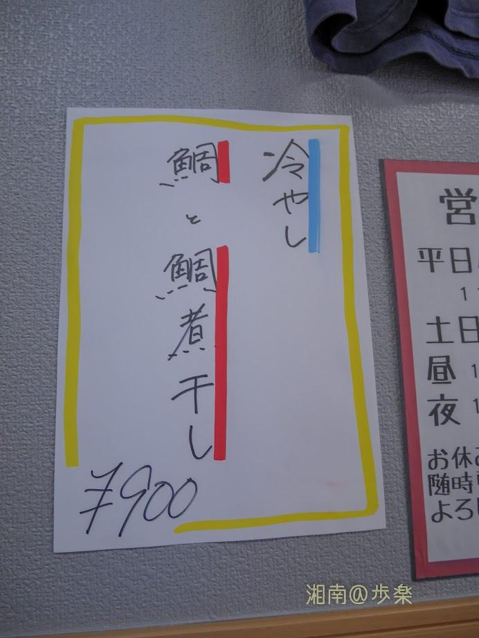 創作麺処 スタ☆アト:冷やし 鯛と鯛煮干し@900