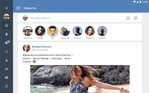 VK — live chatting & free calls screenshot 8