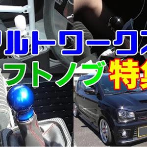 アルトワークス HA36Sのカスタム事例画像 くろでんわちゃん/kurodenwa_chanさんの2020年06月13日20:22の投稿