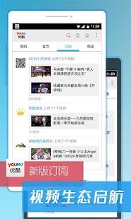 Youku-Movie,TV,cartoon,Music - screenshot thumbnail