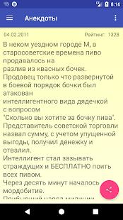 Anekdot.Ru - náhled