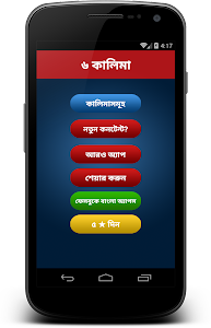 ৬ কালিমা 6 kalima in bangla screenshot 0
