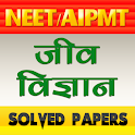 31 Year Papers CBSE AIPMT & NEET Biology in hindi icon