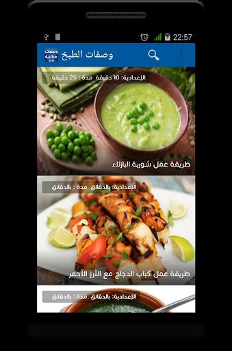 وصفات جزائرية
