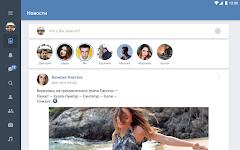 screenshot of VK — social network and calls