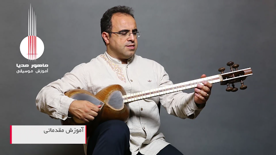 Mahoor ماهور - náhled