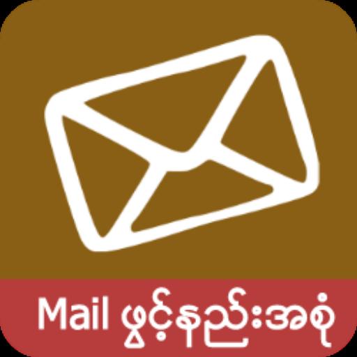 Mail ဖြင့္နည္းအစံု