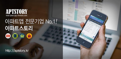 대구월배2차아이파크 아파트 app (apk) free download for Android/PC/Windows screenshot