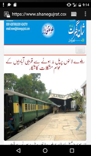 News Portal Pakistan 2.1 screenshots 4