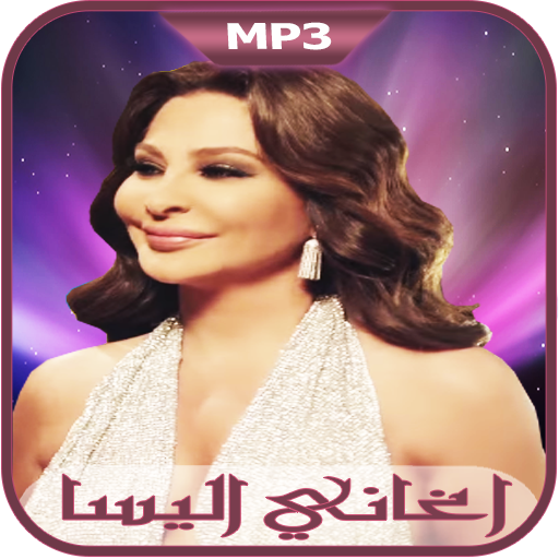 Download Ilissa 2018 اغاني اليسا App Apk Latest Version 10