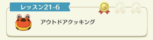 レッスン21-6