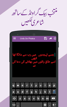Urdu Poetry on Photo APK screenshot thumbnail 4