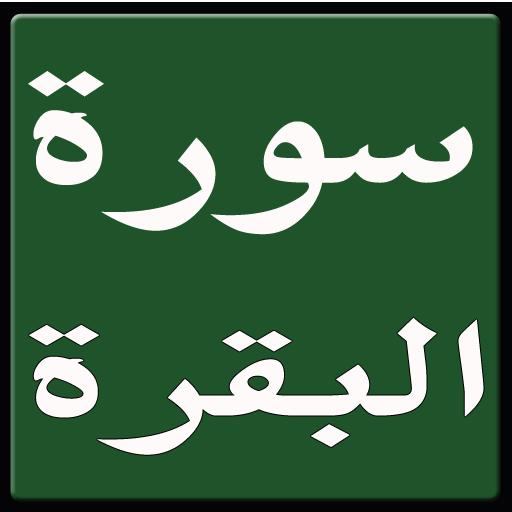 سورة البقرة file APK Free for PC, smart TV Download