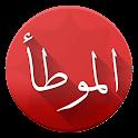 موطأ الإمام مالك icon