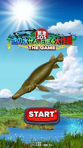 緊急SOS!池の水ぜんぶ抜く大作戦 ~ THE GAME ~ 2.10