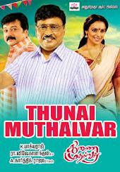 Thunai Muthalvar