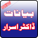 Famous Bayanat of Dr. Israr icon