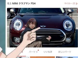 MINI クラブマン F54のカスタム事例画像 友千代@ミニライフ!さんの2021年02月17日09:32の投稿