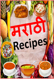 Marathi recipes apps on google play screenshot image forumfinder Choice Image