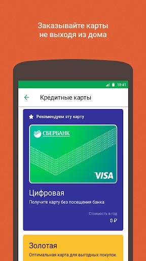 Сбербанк Онлайн screenshot 2
