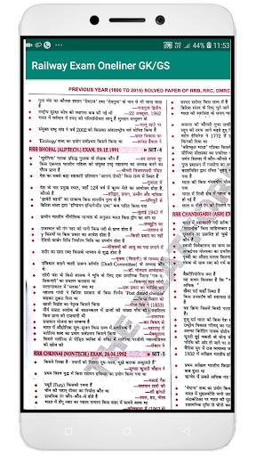 Railway Exam Oneliner GK/GS Offline screenshot 5