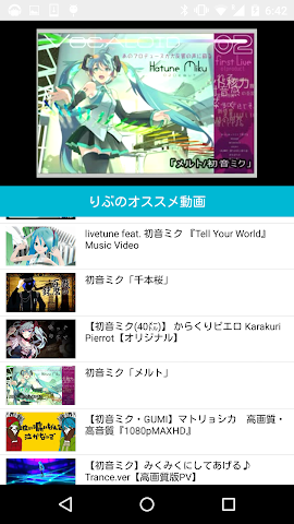 android Hatsune Miku's Music! Screenshot 1