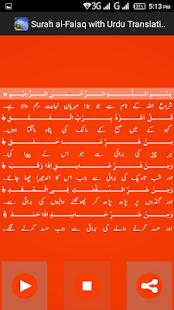 Surah Falaq Urdu Translation - náhled