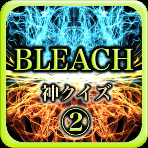 娱乐の神クイズⅡ forBLEACH LOGO-記事Game