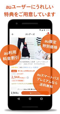au PAY マーケット(au Wowma!) -  ポイントが貯まる・使える通販アプリのおすすめ画像4