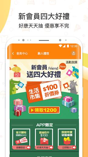 生活市集 screenshot 5