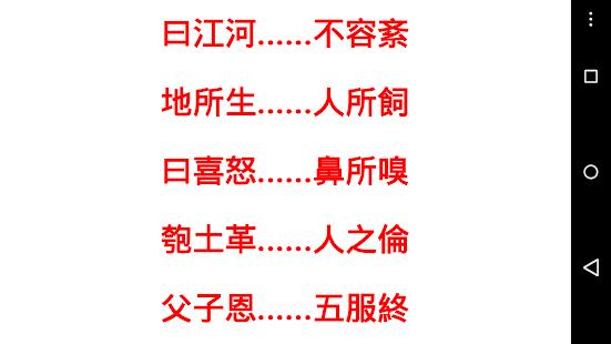 三字經 閃卡 part1 (普通話) apk screenshot 2