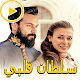 مسلسل سلطان قلبي Download on Windows