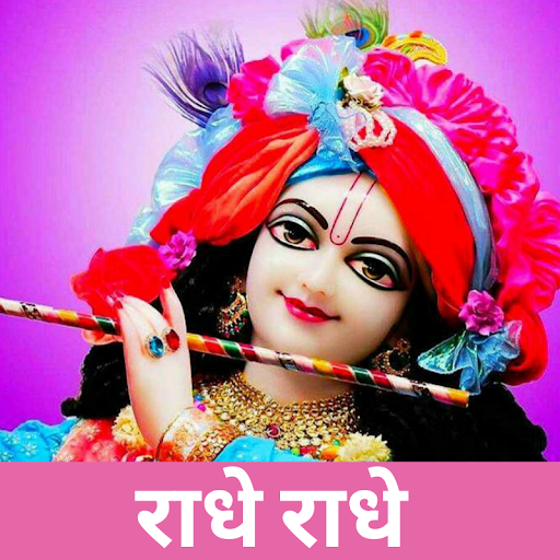 Updated Radhe Radhe Good Morning Wishes Pc Android App Mod Download 2021