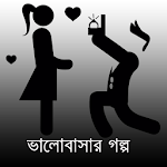 Valobashar Golpoভালোবাসার গল্প Icon
