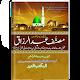 Musanaf Abdul Razzaq | Islamic Book | for PC Windows 10/8/7