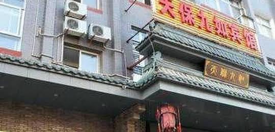 Wudangshan Tianbao Jiuru Hotel