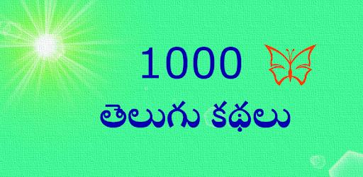 1000 Telugu Story - Apps on Google Play