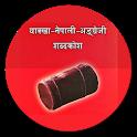 Yakkha Dictionary icon