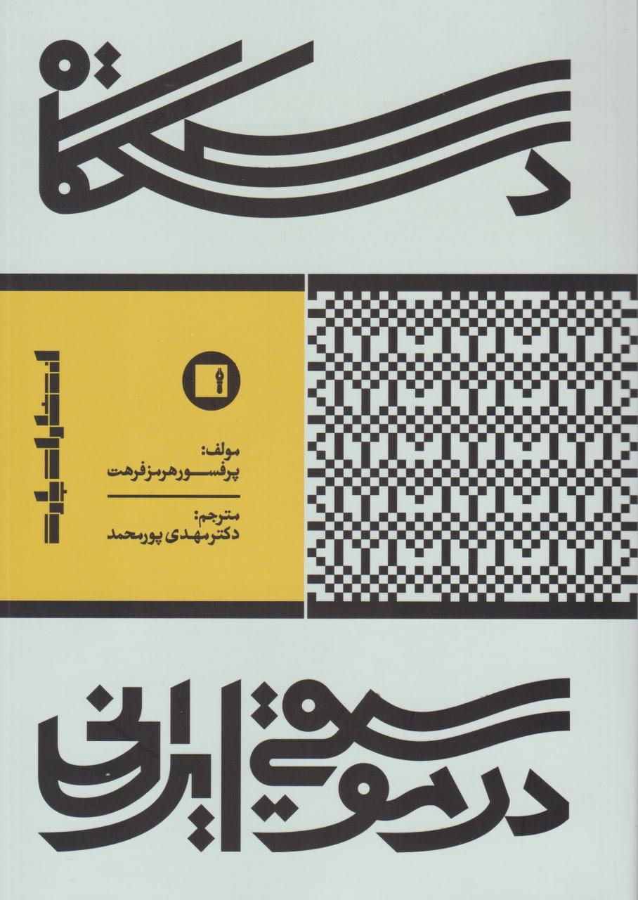 کتاب دستگاه در موسیقی ایرانی هرمز فرهت انتشارات پارت