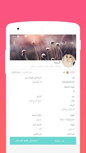 قل هاى – Chat Meet Love 3