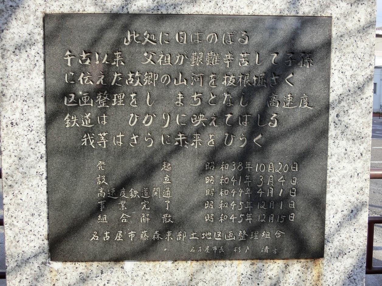 藤が丘区画整理記念碑