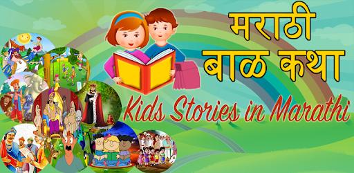 Marathi Bal Katha - बाळ कथा - Apps on Google Play