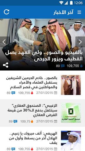 أخبار السعودية 24