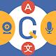Gledlingvo: Language Learning & Exchange Community apk