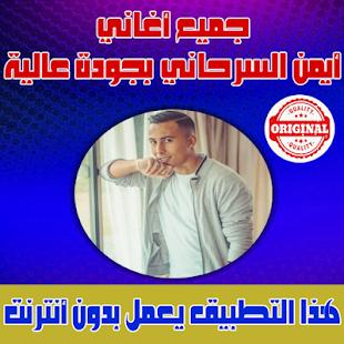 جميع أغاني أيمن السرحاني بدون أنترنت 2018 - náhled