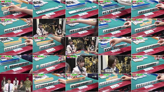 191201 (720p+1080i) トップ目とったんで!三代目決定戦 生放送で麻雀ガチバトル