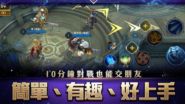 Garena 傳說對決 - 5v5 公平團戰 MOBA 手遊